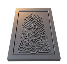 Arabisch Kalligraphie druckbar 10 religiös Mauer Mauer Mauer Kunst Zeichen Mauer Kunst Mauer Kunst Zeichen Logos Islam islamisch Arabisch Design Dekoration hängend Dekor Kalalyse Muslim Illustration
