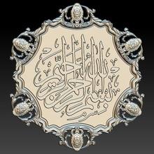 Allah 3d stl Modell cnc Router 3d drucken Modell Allah Religion islamisch Arabisch Islam Muslim religiou Objekt Linderung cnc Haus Dekor