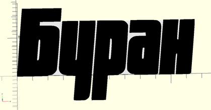 buran spacecraft logo prusaprinters buran spacecraft logo prusaprinters